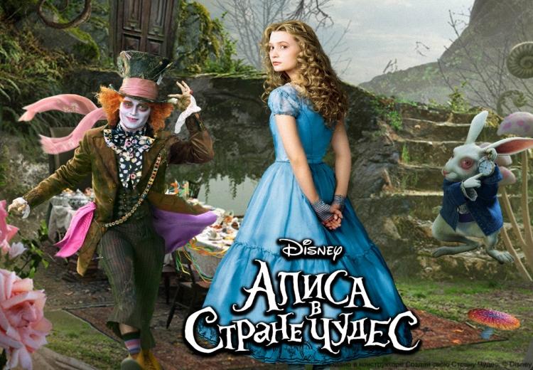 Путешествие по следам Алисы
