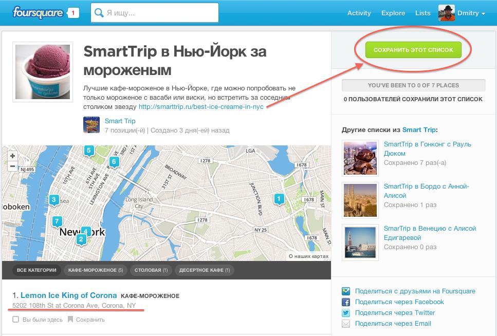 SmartTrip на Foursquare