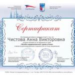 Диплом Чехия