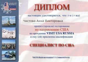 Диплом США