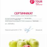 Диплом_Черногория