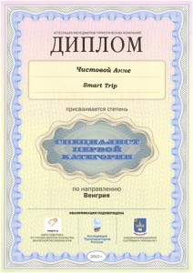 Diplom_Hungary_3001