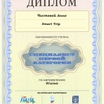 Diplom_Italy_300