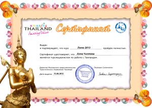 Диплом_Таиланд лето 2013