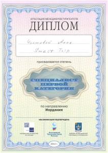 SKMBT_C45213042219422