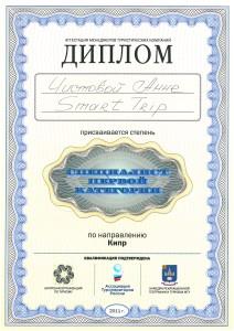 Диплом Кипр