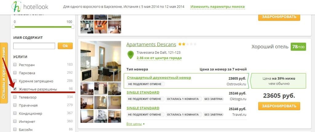 Самые дешевые отели в Барселона, Испания - Google Chrome