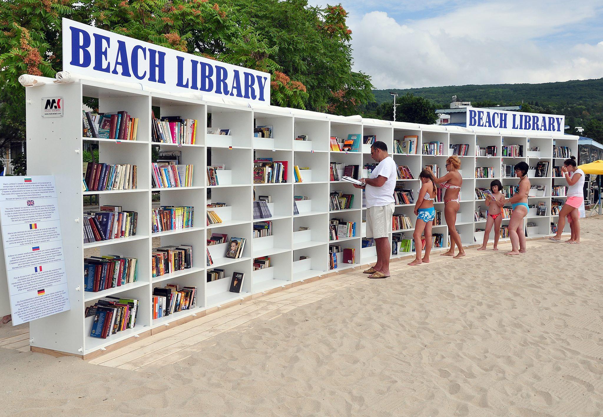 албена библиотека