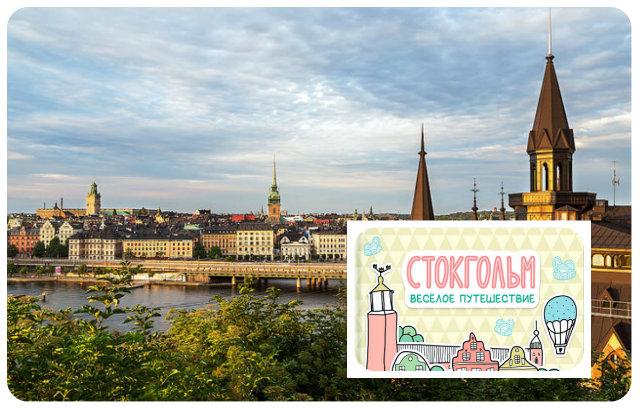 Путевоитель по Стокгольму для детей